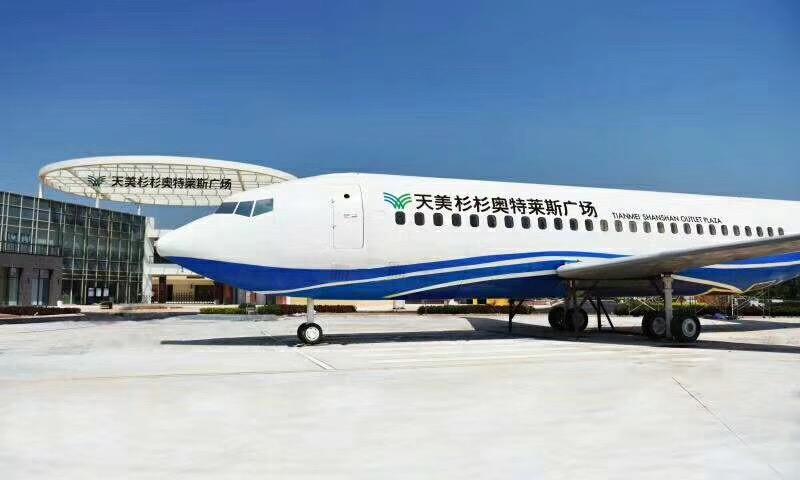 河北兆荣模型-高仿1:1波音737飞机文化主题餐厅